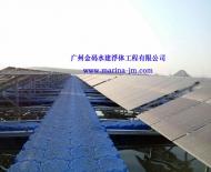 太阳能光伏浮体系统7