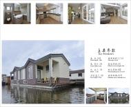 水上房屋系统5
